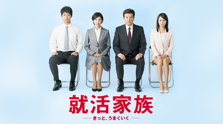 A Family Goes Job Hunting,就活家族