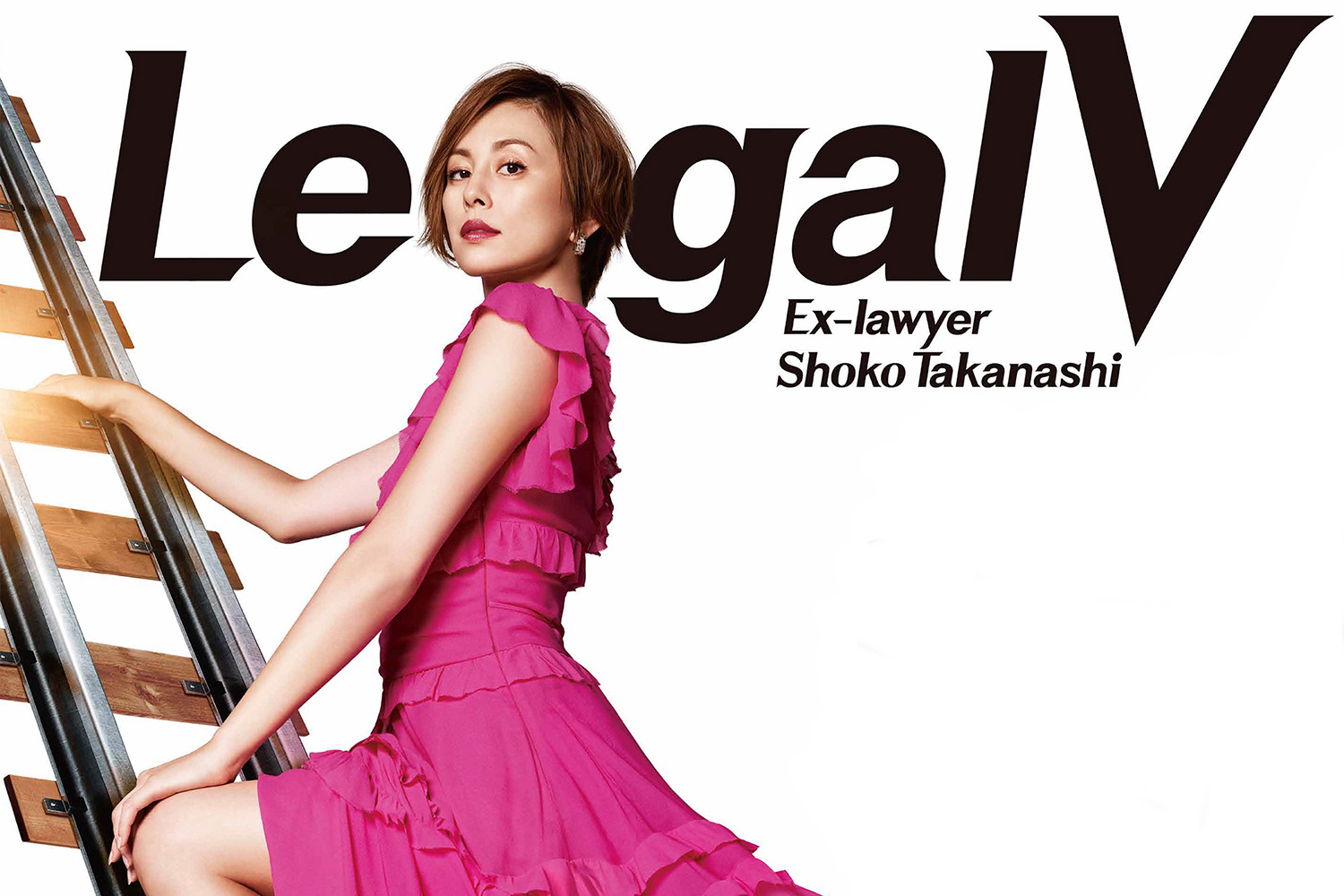 Legal V Ex-lawyer Shoko Takanashi