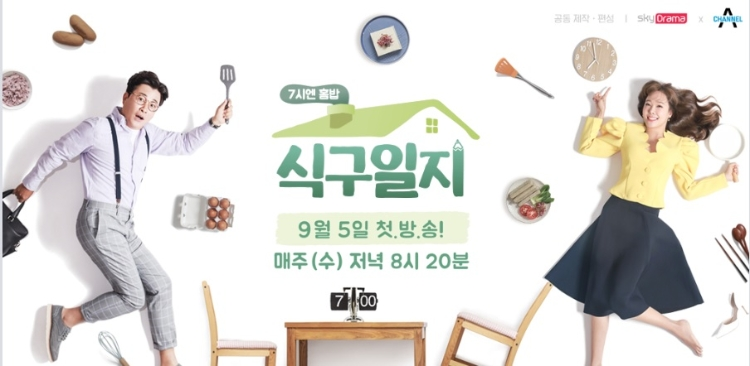 "TV Asahi's format ""The Dinner Table"" adopted and premiered in Korea."
